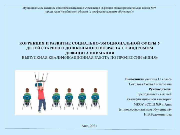 Коррекция и развитие детей с синдромом дефицита  внимания ВЫПУСКНАЯ РАБОТА