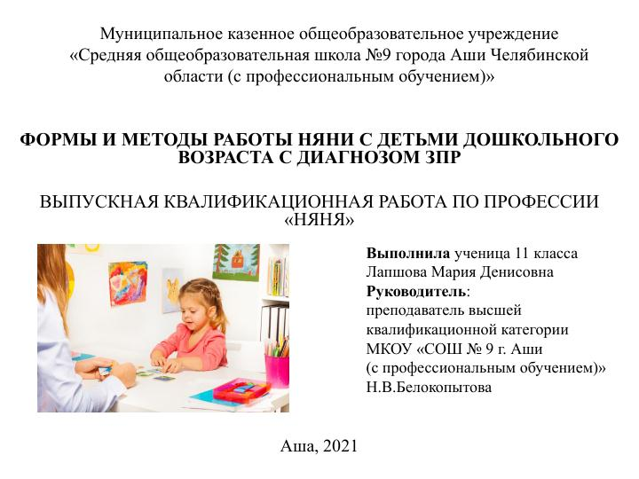 формы и методы работы няни с детьми ЗПР