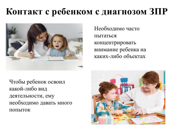 формы и методы работы няни с детьми ЗПР как установить контакт