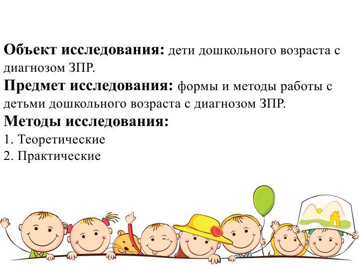 формы и методы работы няни с детьми ЗПР объект предмет и методы исследования