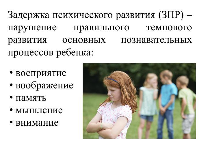 ЗПР особенности развития