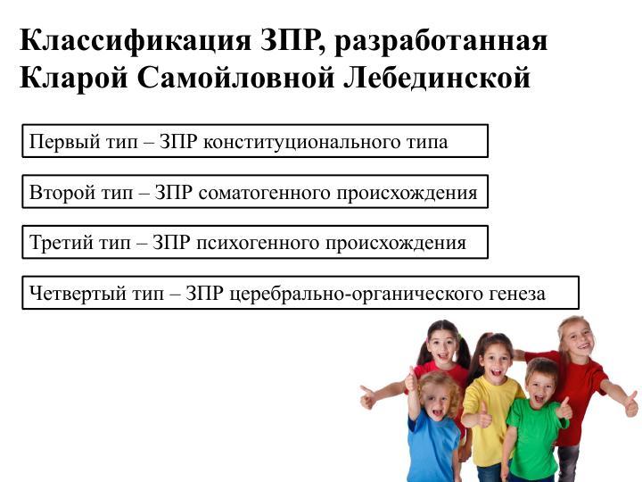 Классификация ЗПР Лебединской