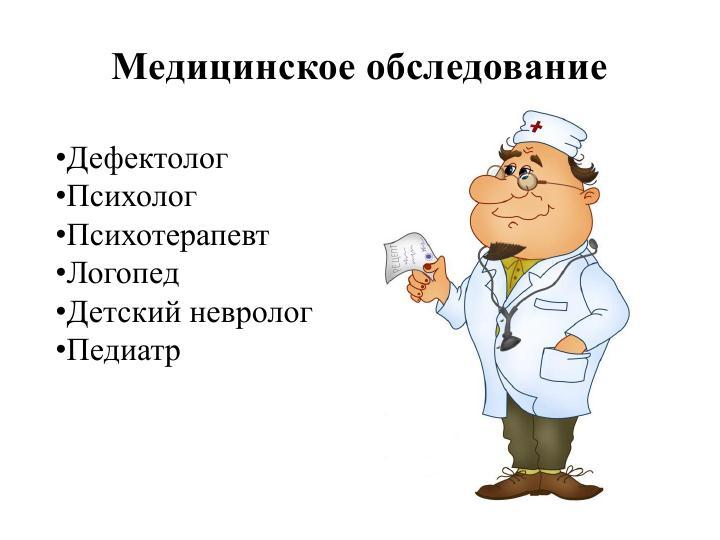 медицинская комиссии в детском саду